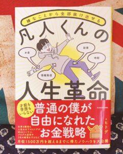 凡人君の人生革命byヒトデ